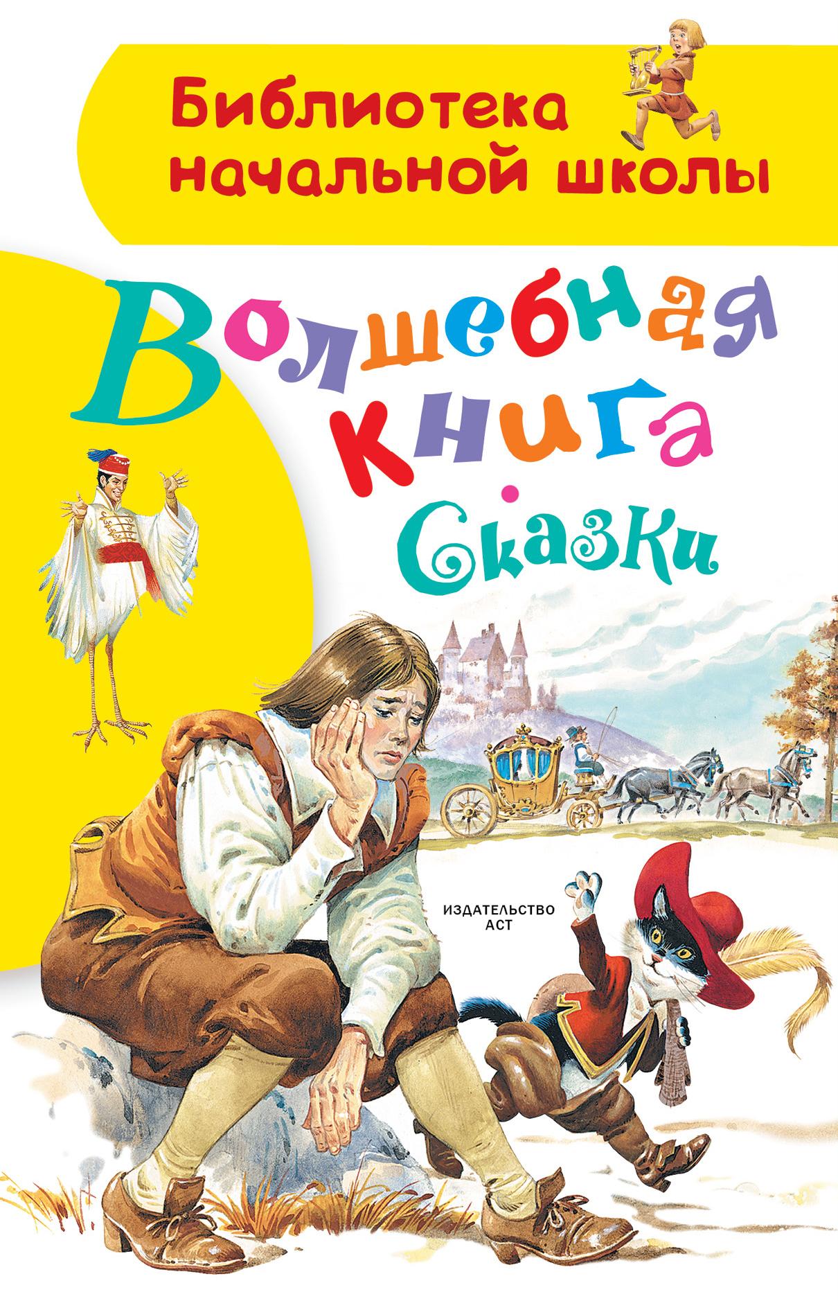 Волшебная книга. Сказки ( .  )