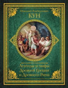 Легенды и мифы Древней Греции и Древнего Рима обложка книги