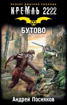 Кремль 2222. Бутово обложка книги