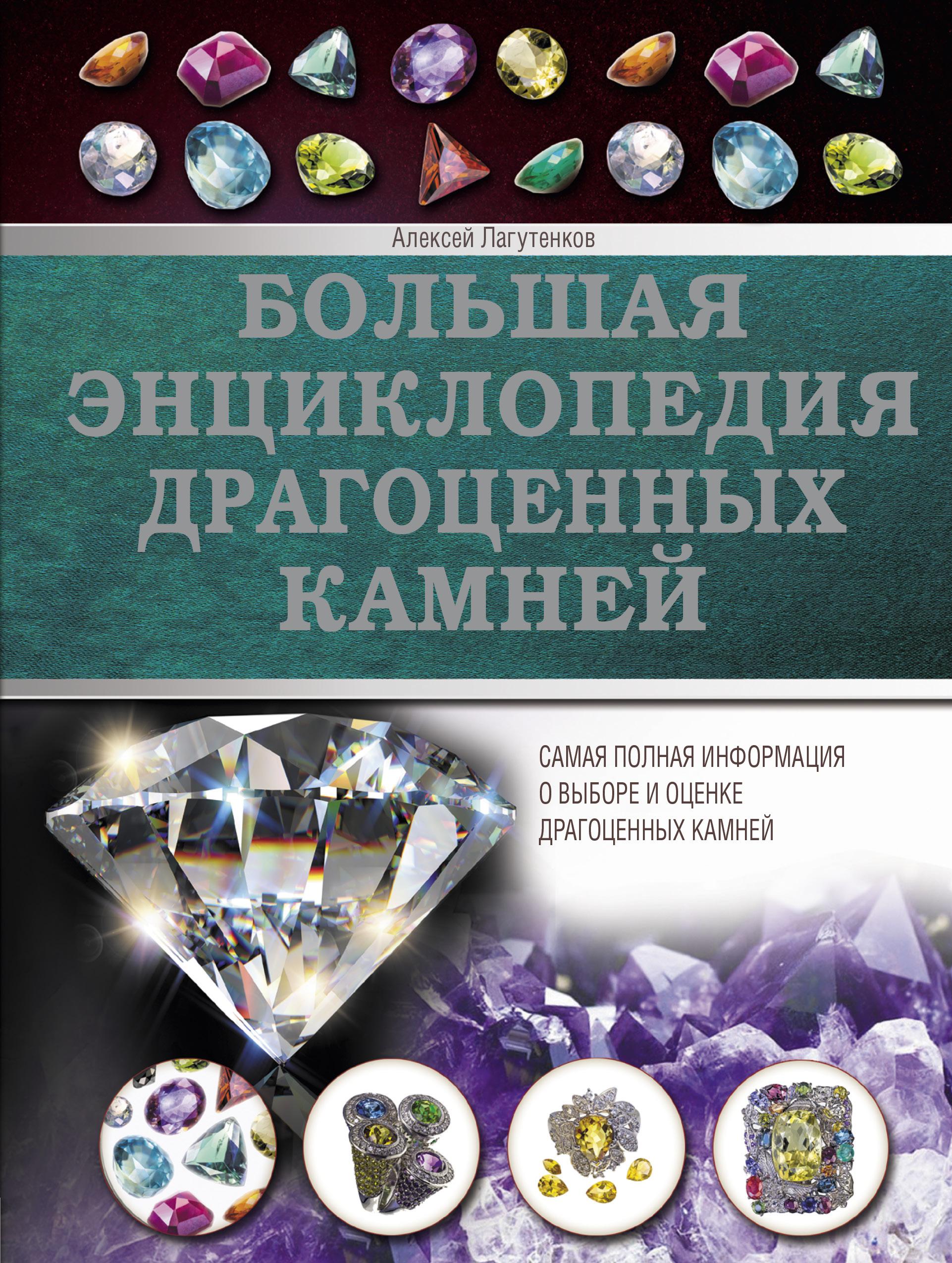Большая энциклопедия драгоценных камней ( Лагутенков А.А.  )