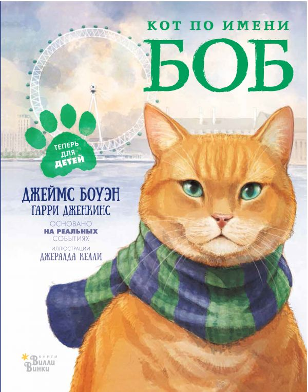 Кот по имени Боб Боуэн Джеймс