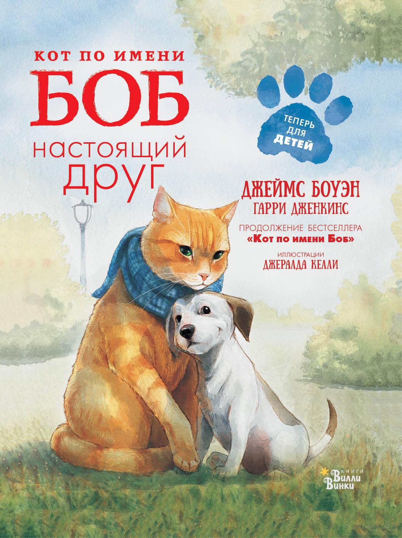 Джеймс Боуэн Кот по имени Боб - настоящий друг