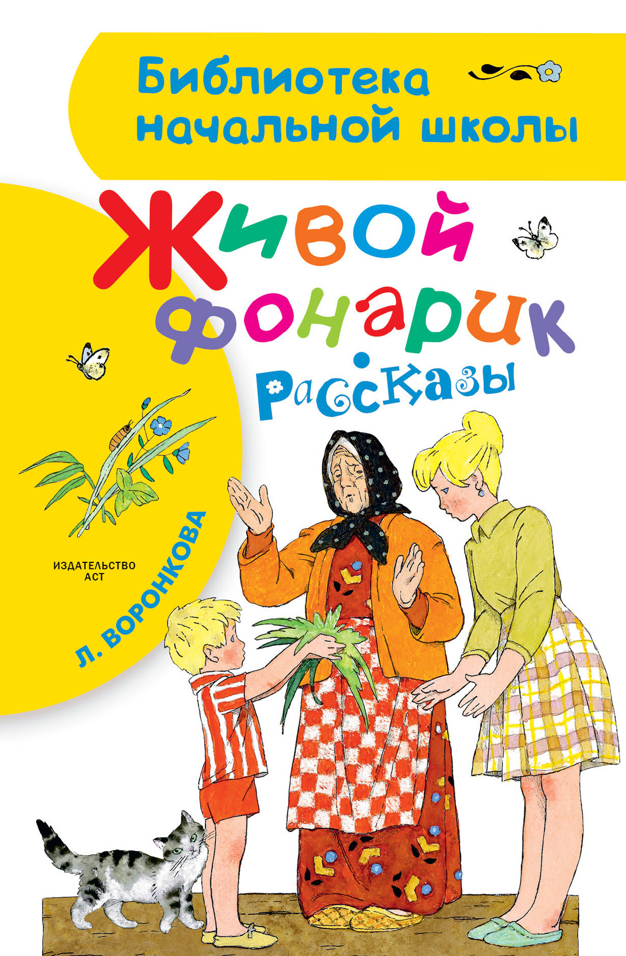 Читаем произведения Воронковой Л. Ф.