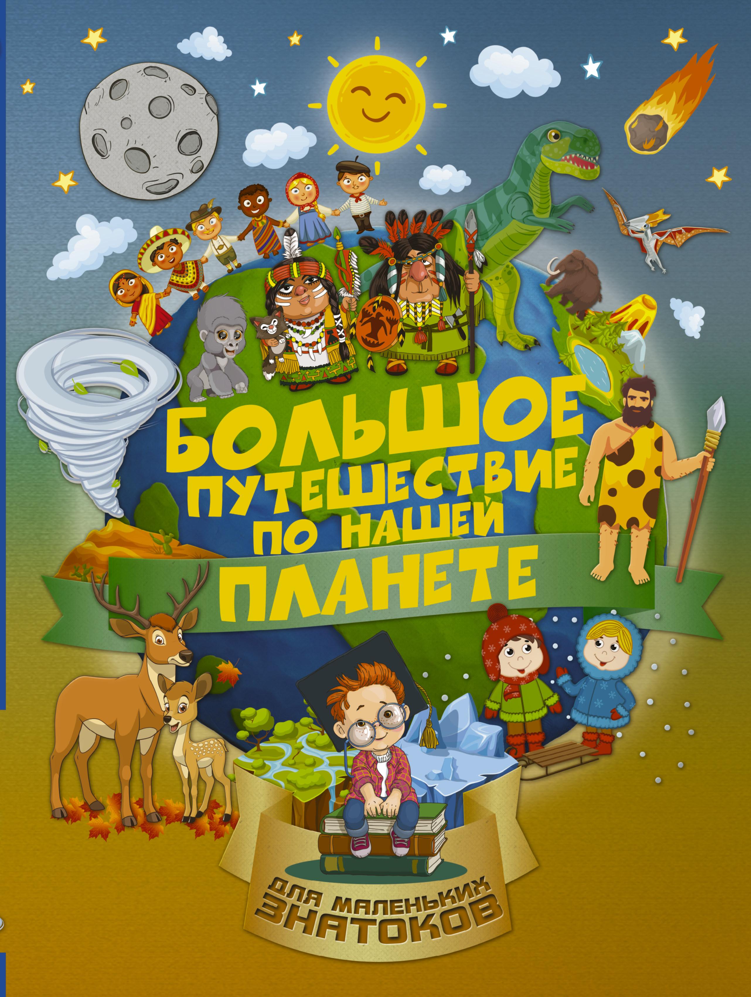 Большое путешествие по нашей планете ( Барановская И.Г.  )