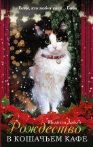Дэйли М. - Рождество в кошачьем кафе' обложка книги