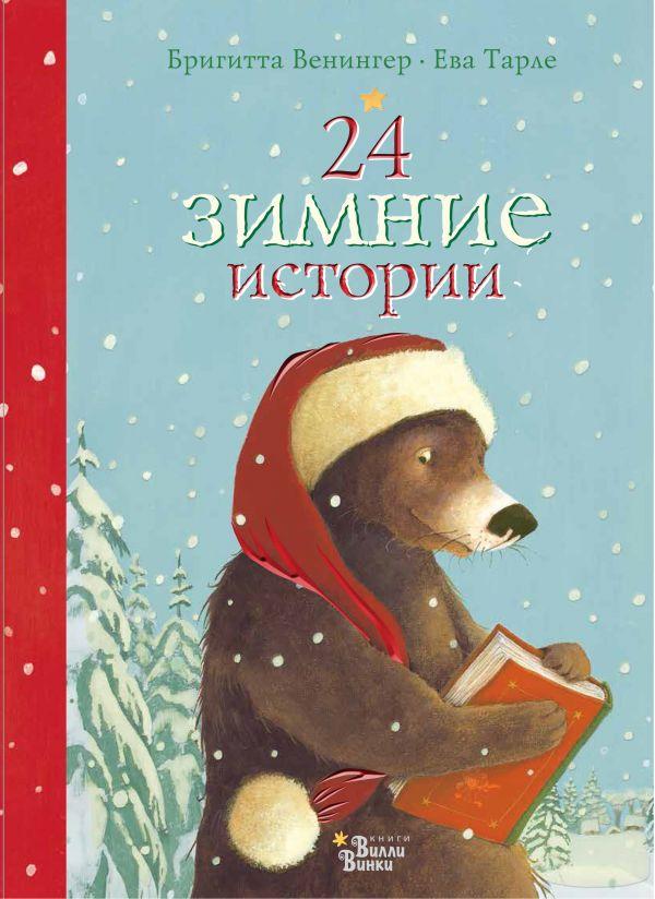 24 зимние истории Венингер Б.