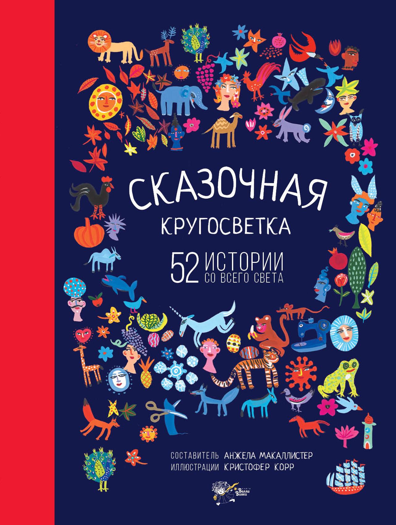 Сказочная кругосветка: 52 истории со всего света ( МакАллистер А.  )