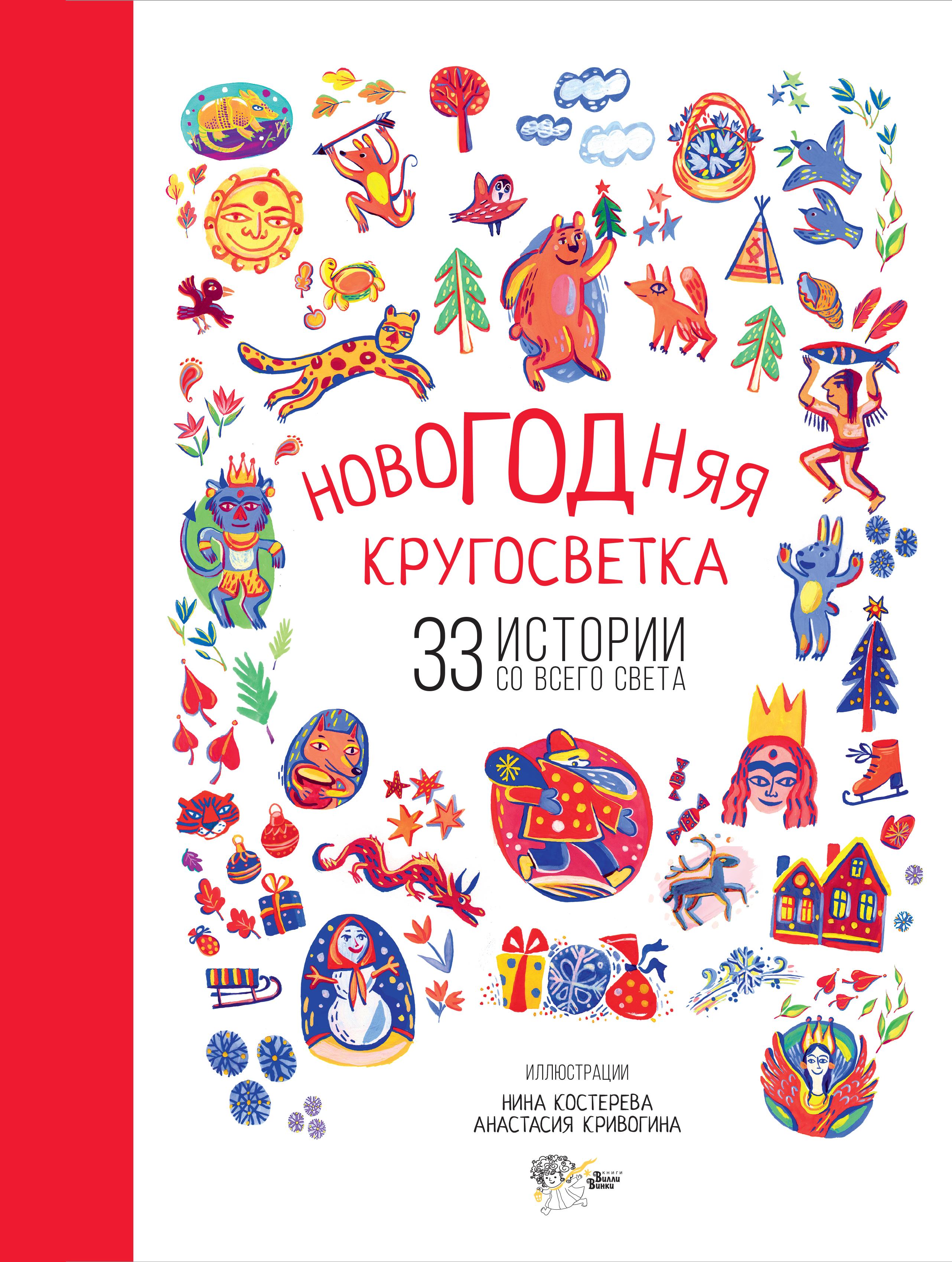 Новогодняя кругосветка: 33 истории со всего света ( Садокова А.Р., Шер А.С., Рифтин Б.Л.  )