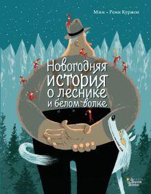 Новогодняя история о леснике и белом волке