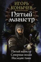 Конычев Игорь - Пятый магистр' обложка книги