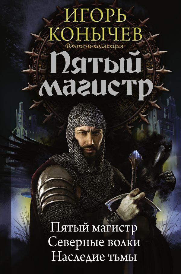 Пятый магистр Конычев Игорь