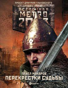 Макаров П. - Метро 2033: Перекрестки судьбы обложка книги