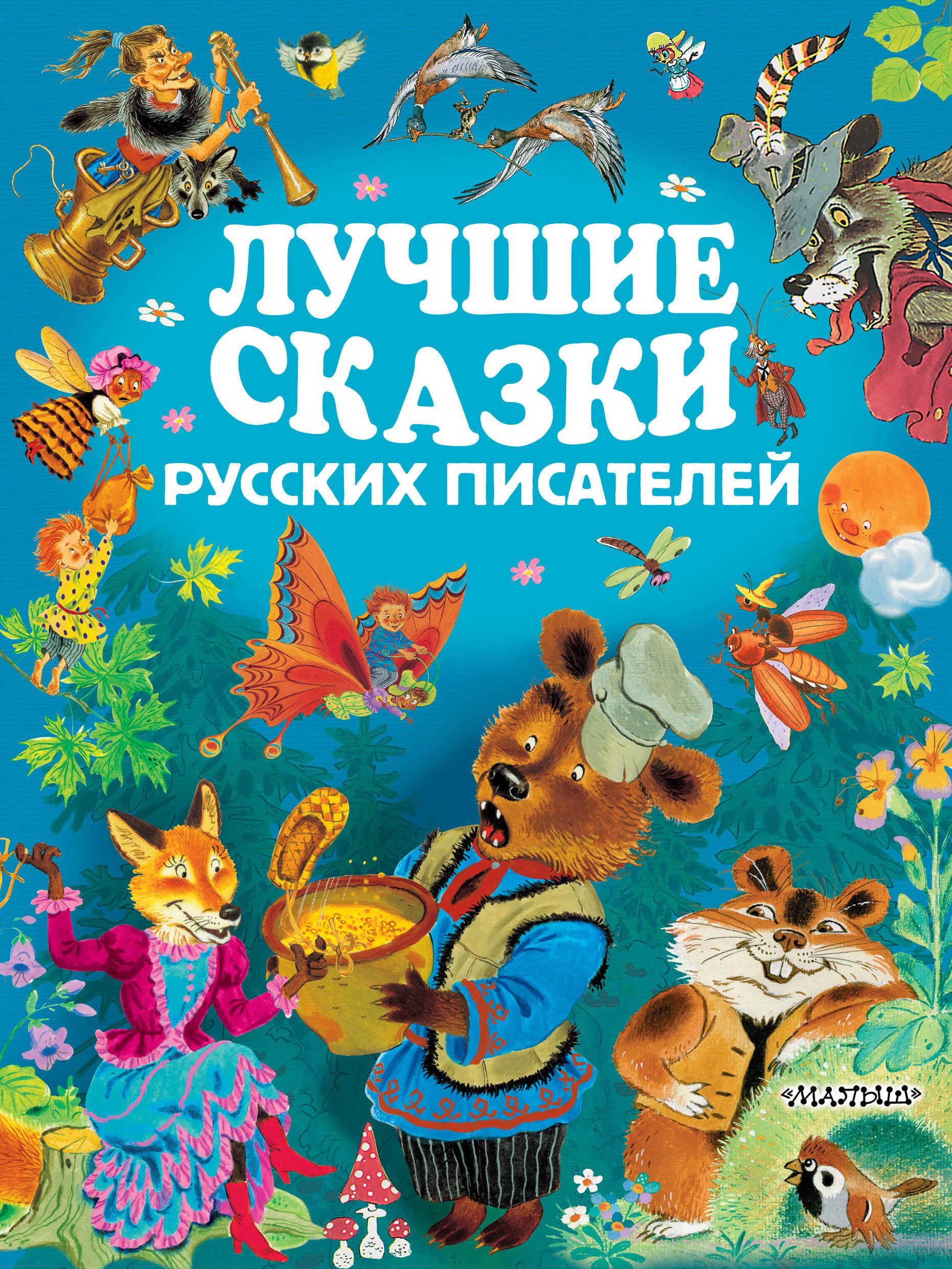 . Лучшие сказки русских писателей любовные драмы русских писателей