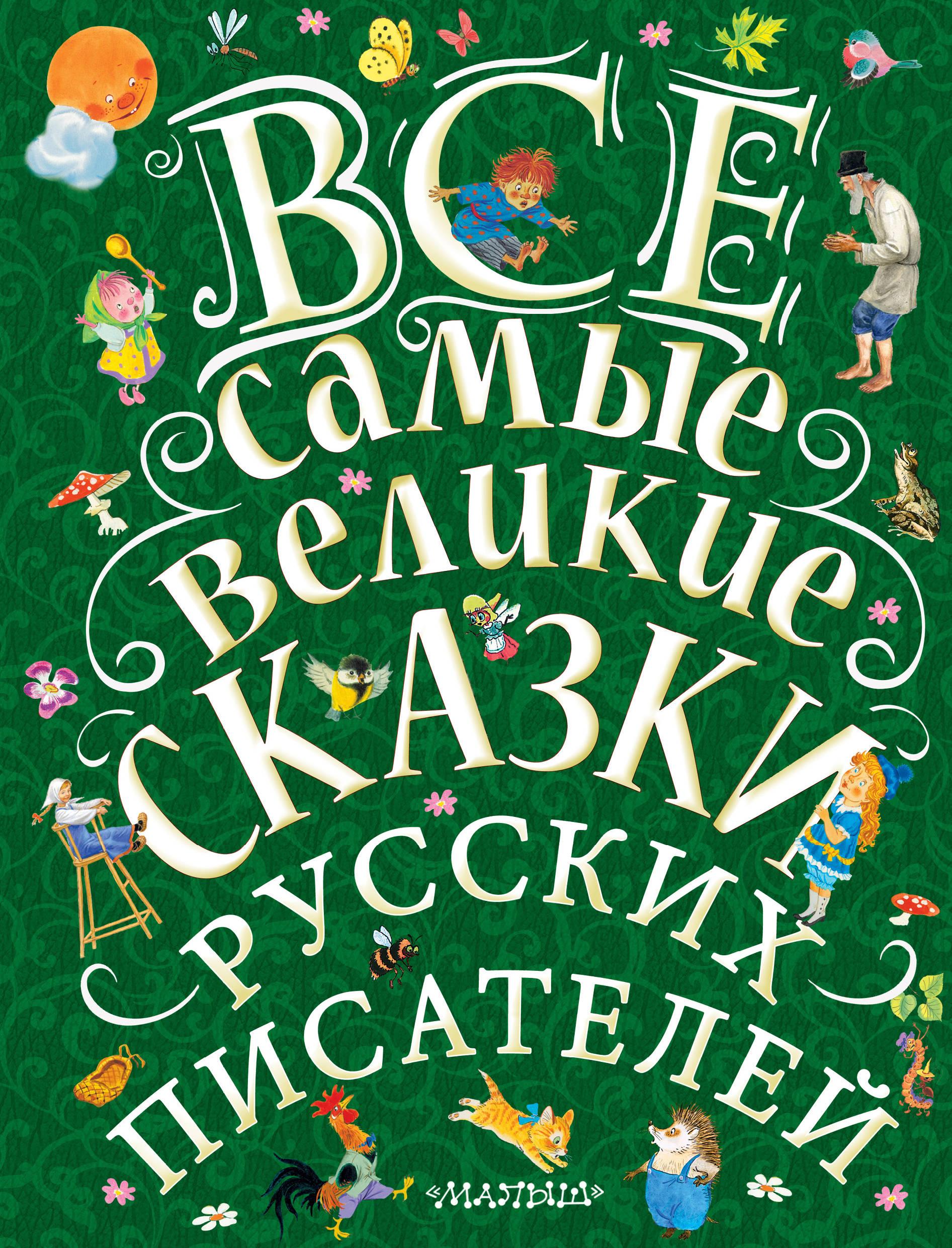 Маршак С.Я. Все самые великие сказки русских писателей любовные драмы русских писателей