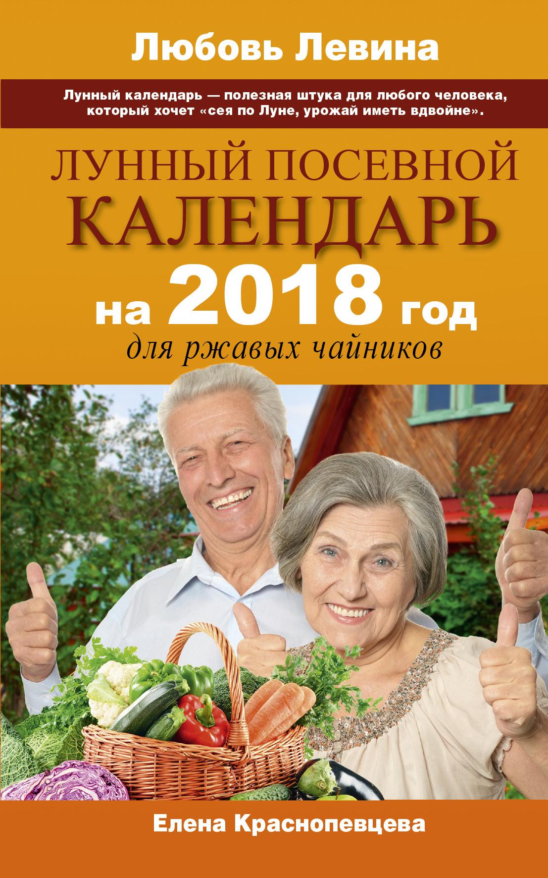 Лунный посевной календарь на 2018 год для ржавых чайников ( Левина Л.Т., Краснопевцева Е.И.  )