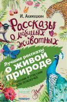 Акимушкин И. - Рассказы о любимых животных' обложка книги
