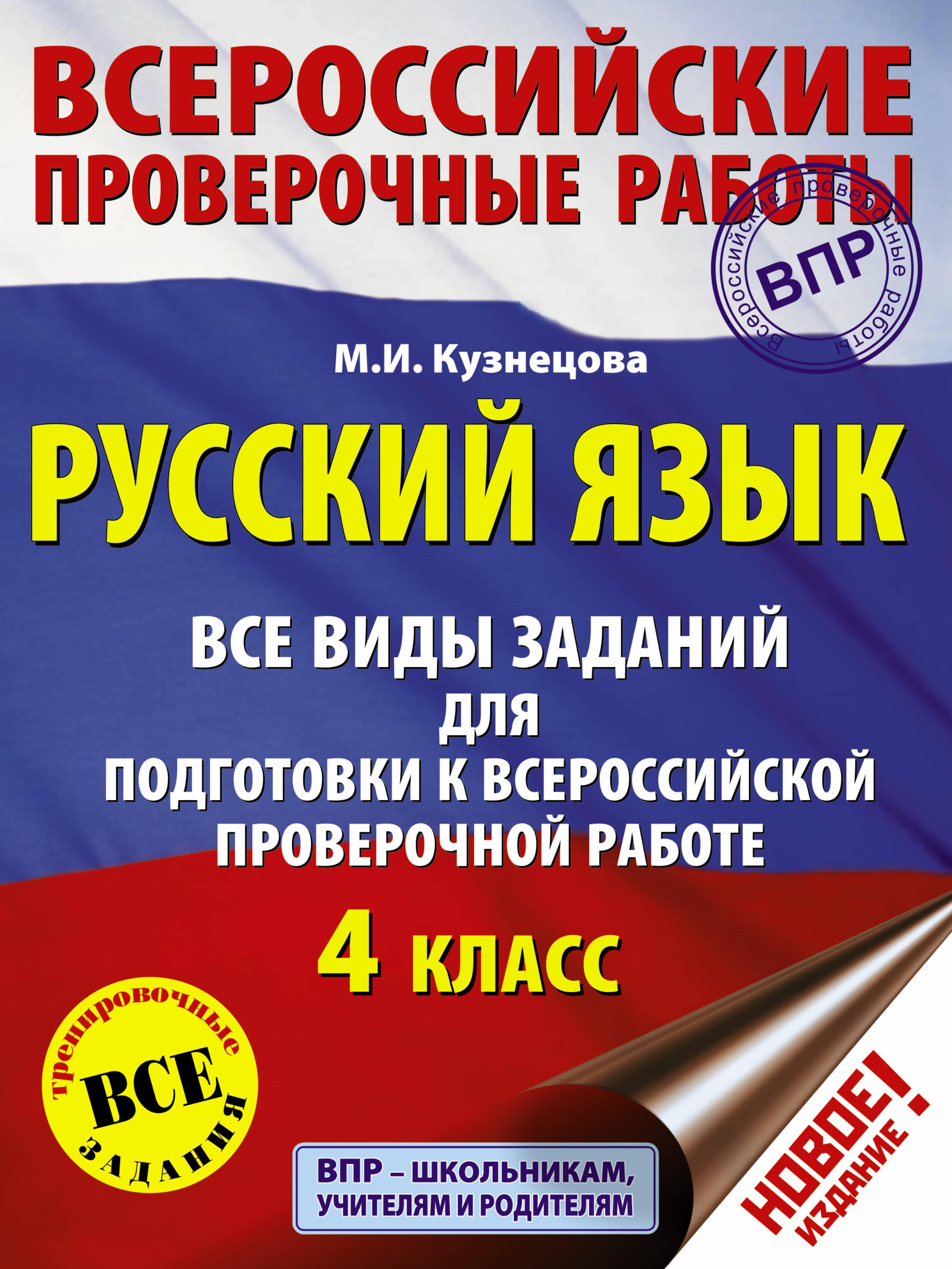 выборе куртки впр русский язык 4 класс кузнецова над организацией