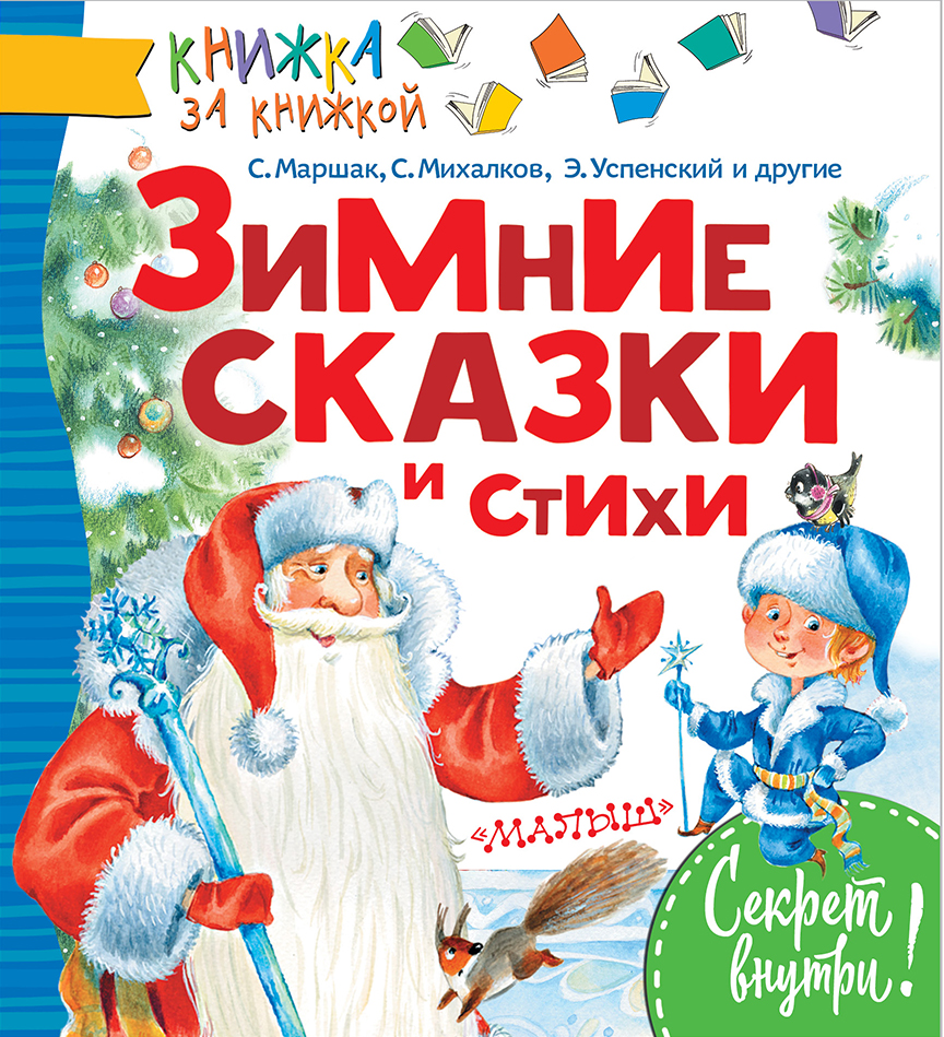 Зимние сказки и стихи ( .  )