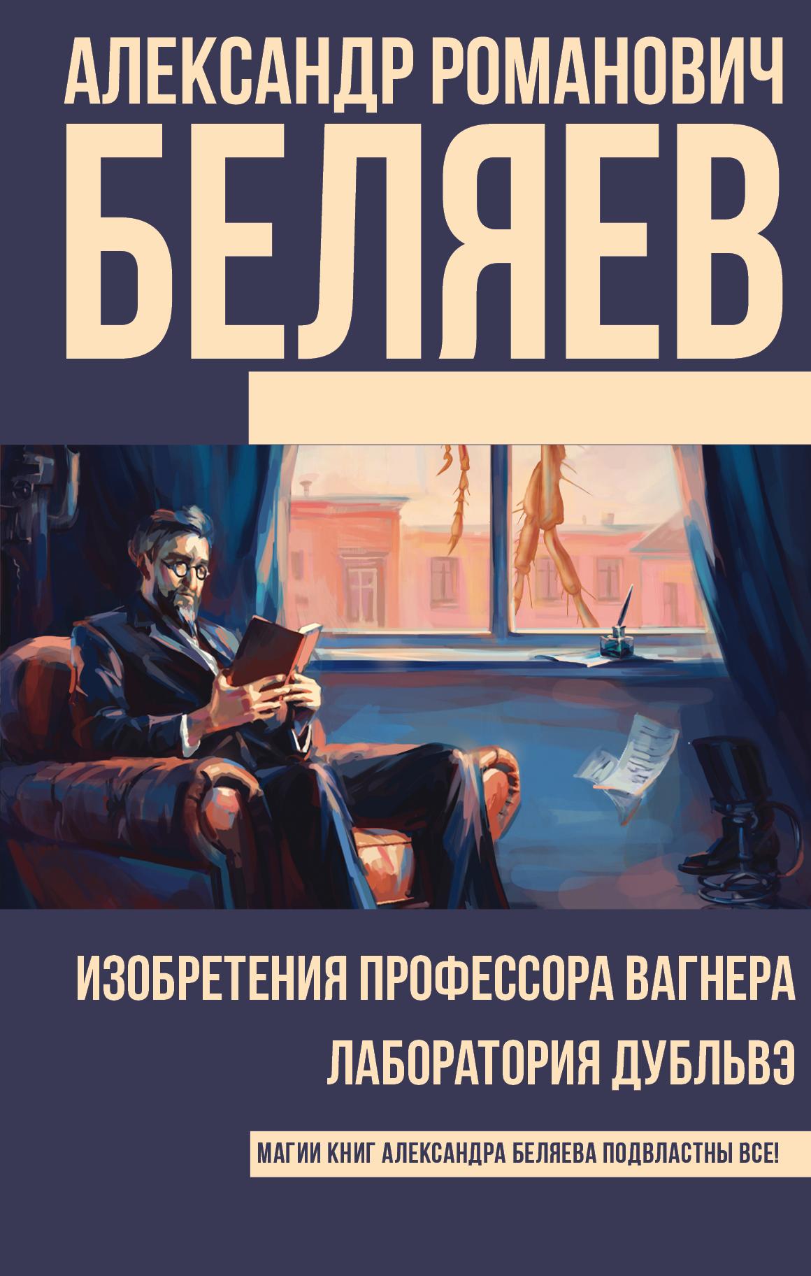 Изобретения профессора Вагнера. Лаборатория Дубльвэ ( Беляев А.Р.  )