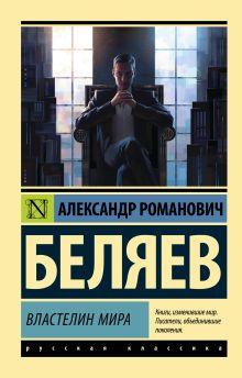 Беляев А.Р. - Властелин мира обложка книги