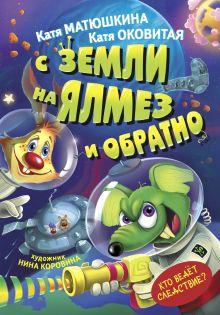 Матюшкина К., Оковитая К. - С Земли на Ялмез и обратно обложка книги