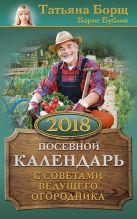 Борщ Т., Бублик Б.А. - Посевной календарь 2018 с советами ведущего огородника' обложка книги