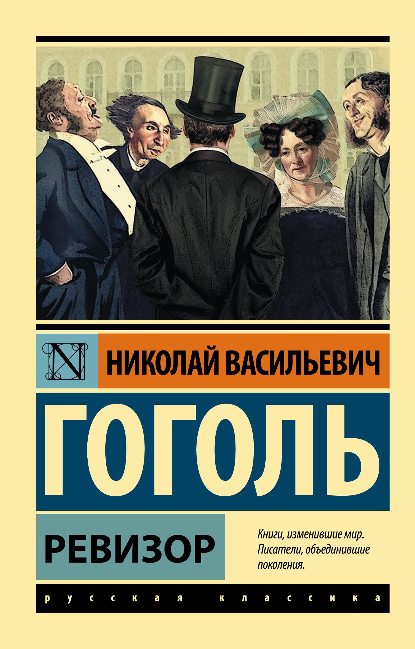 Ревизор ( Гоголь Николай Васильевич  )