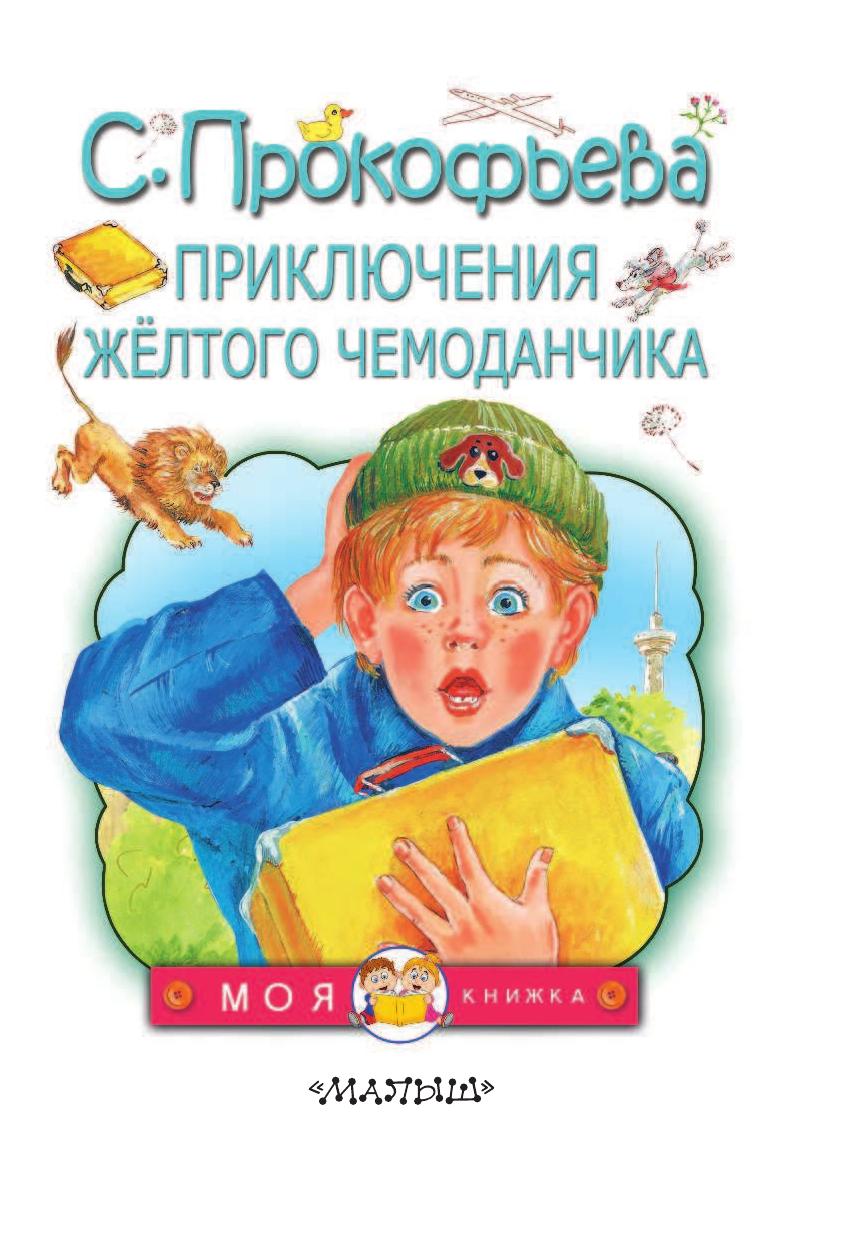 софья прокофьева книги картинки стекло рамкой