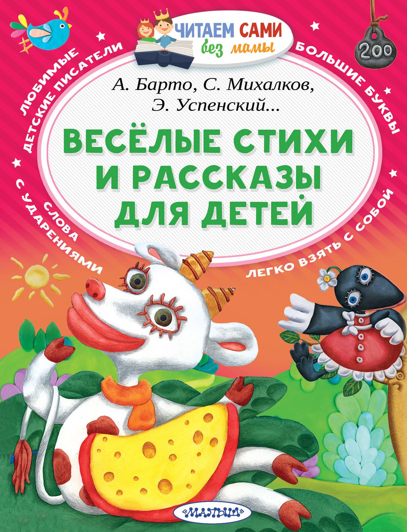 Весёлые стихи и рассказы для детей ( Михалков С.В.  )