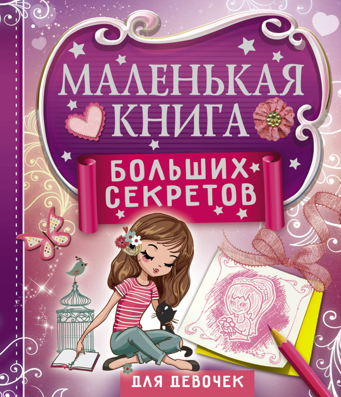 Маленькая книга больших секретов для девочек ( Иолтуховская Е.А.  )