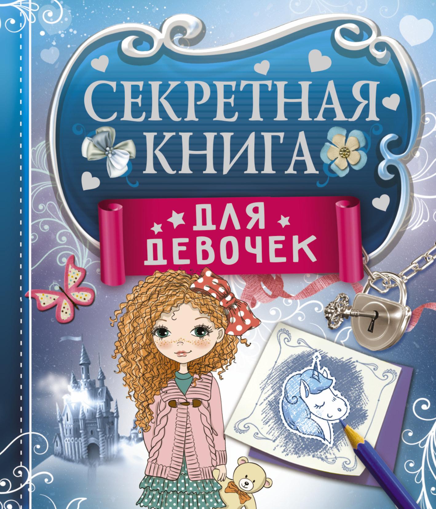 Секретная книга для девочек ( Иолтуховская Е.А.  )