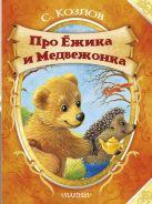 Козлов С.Г. - Про Ёжика и Медвежонка. ДМ' обложка книги
