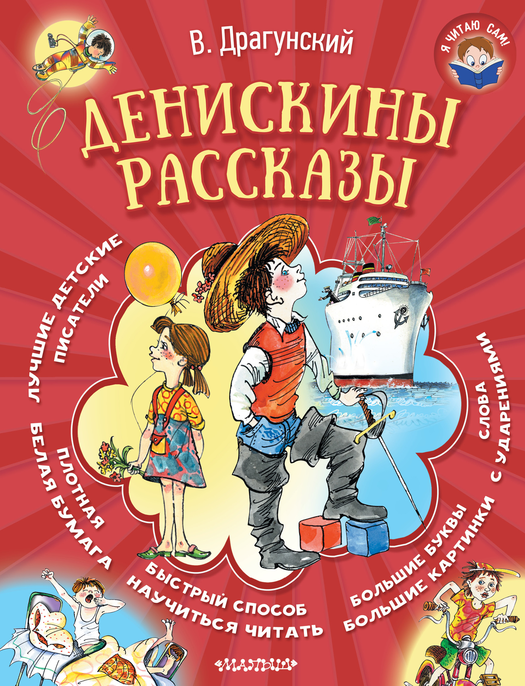 В. Драгунский Денискины рассказы драгунский в денискины рассказы