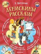 Драгунский В.Ю. - Денискины рассказы' обложка книги