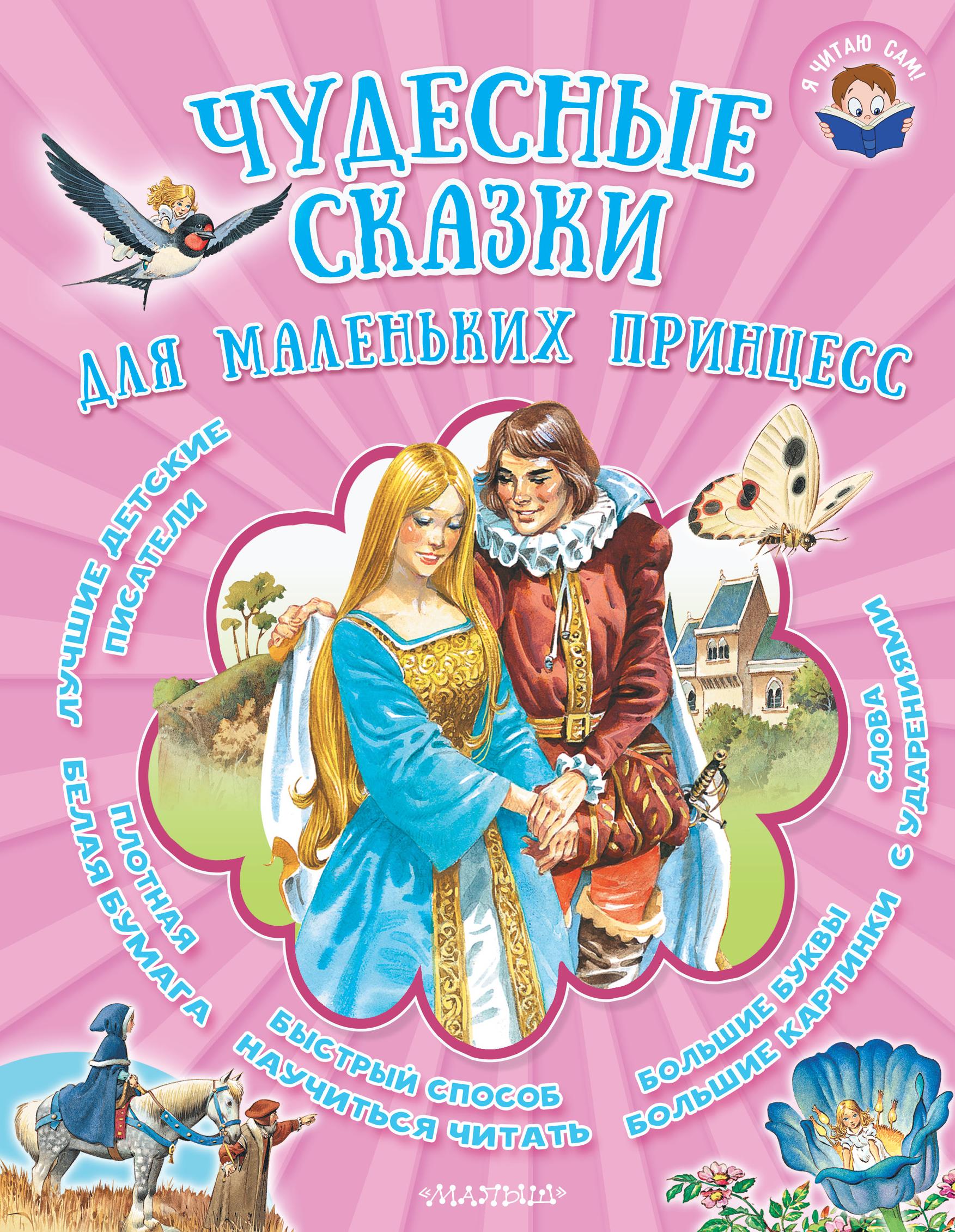 Тарловский М., Яхнин Л.Л., Кузнецов Л. Чудесные сказки для маленьких принцесс