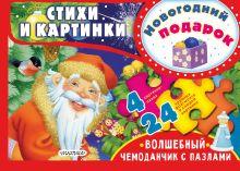 Новогодний подарок. К.Чуковский