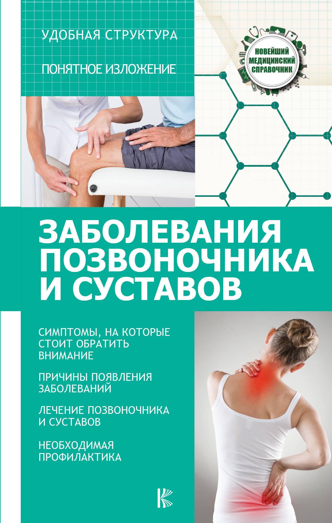 Заболевания позвоночника и суставов ( Савельев Николай Николаевич  )