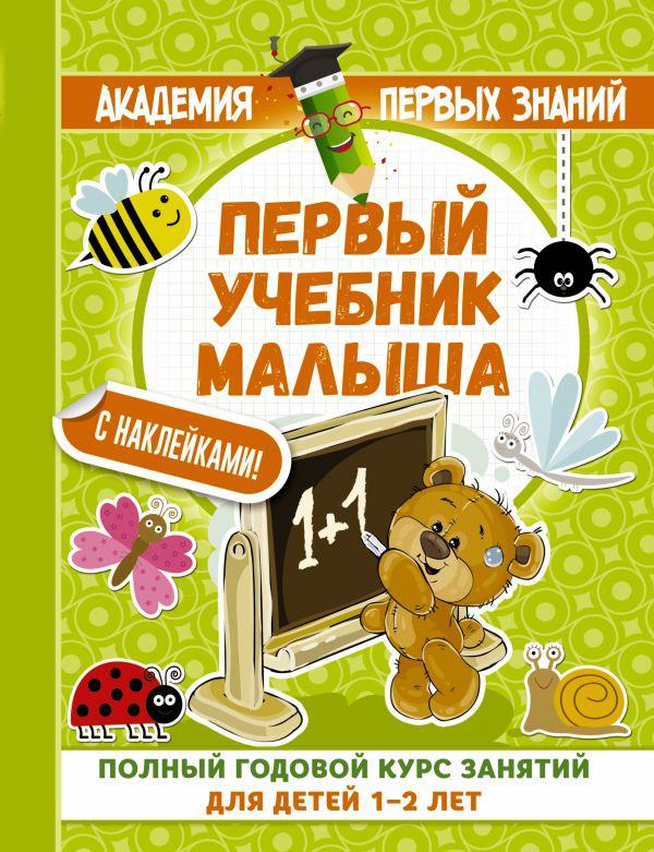 Первый учебник малыша с наклейками. Полный годовой курс занятий для детей 1–2 лет Малышкина М.