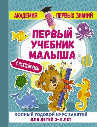 Первый учебник малыша с наклейками. Полный годовой курс занятий для детей 2–3 лет Малышкина М.