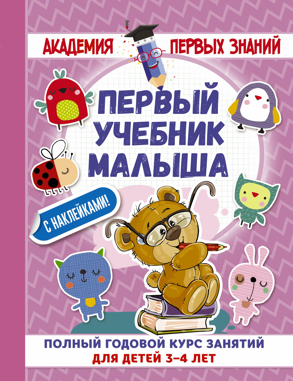 Первый учебник малыша с наклейками. Полный годовой курс занятий для детей 3–4 лет