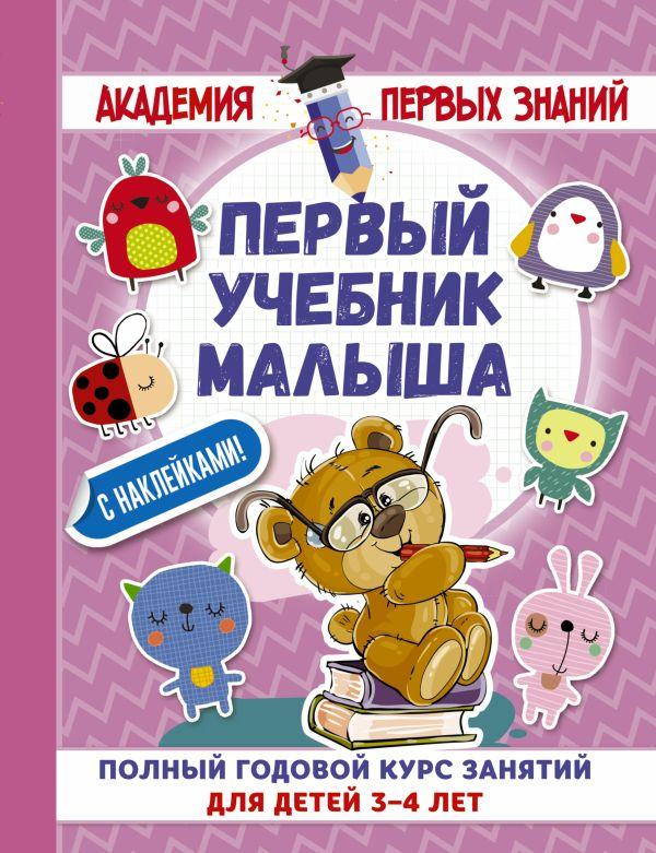 Первый учебник малыша с наклейками. Полный годовой курс занятий для детей 3–4 лет Матвеева А.С.