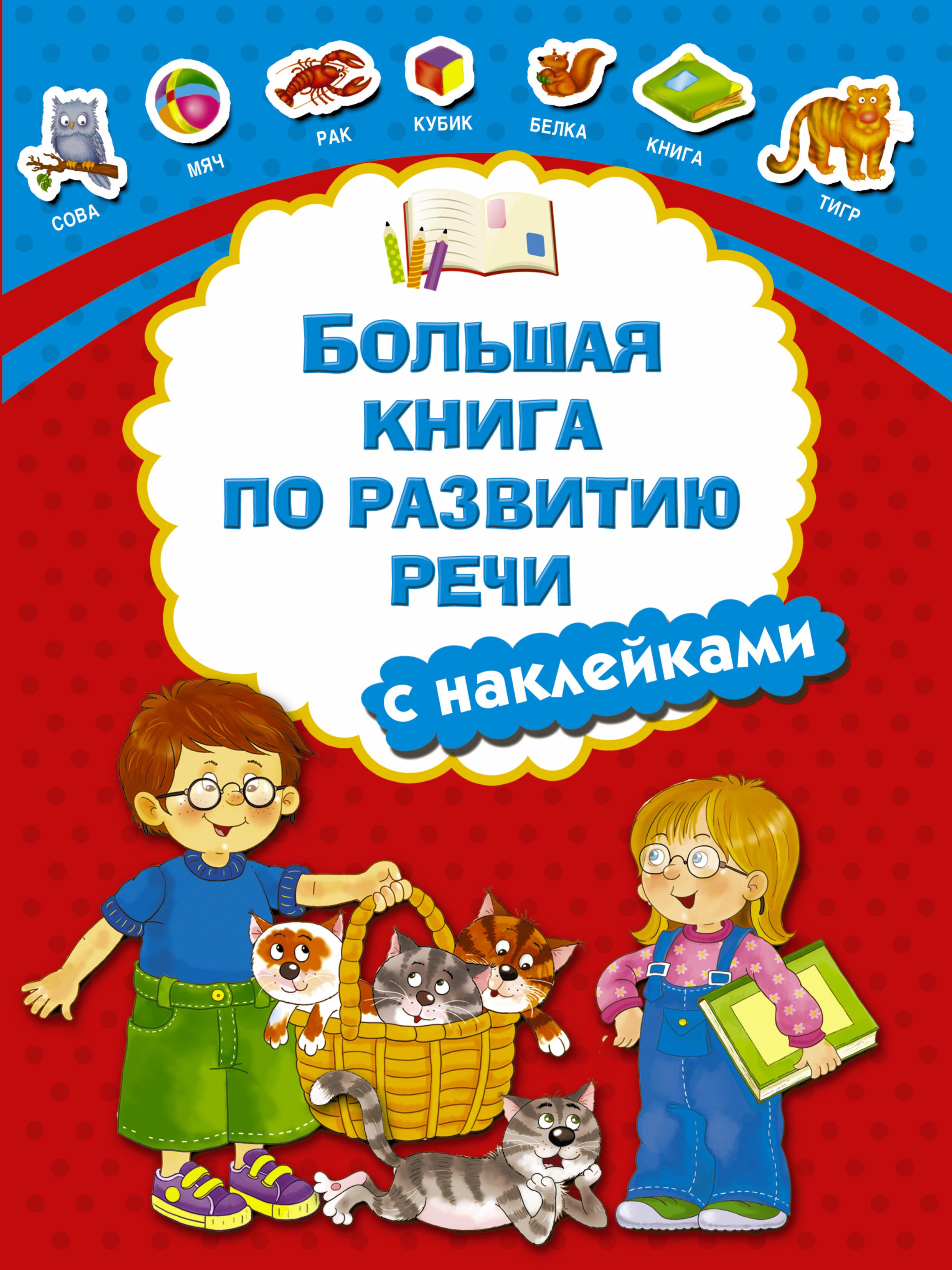 Большая книга по развитию речи с наклейками