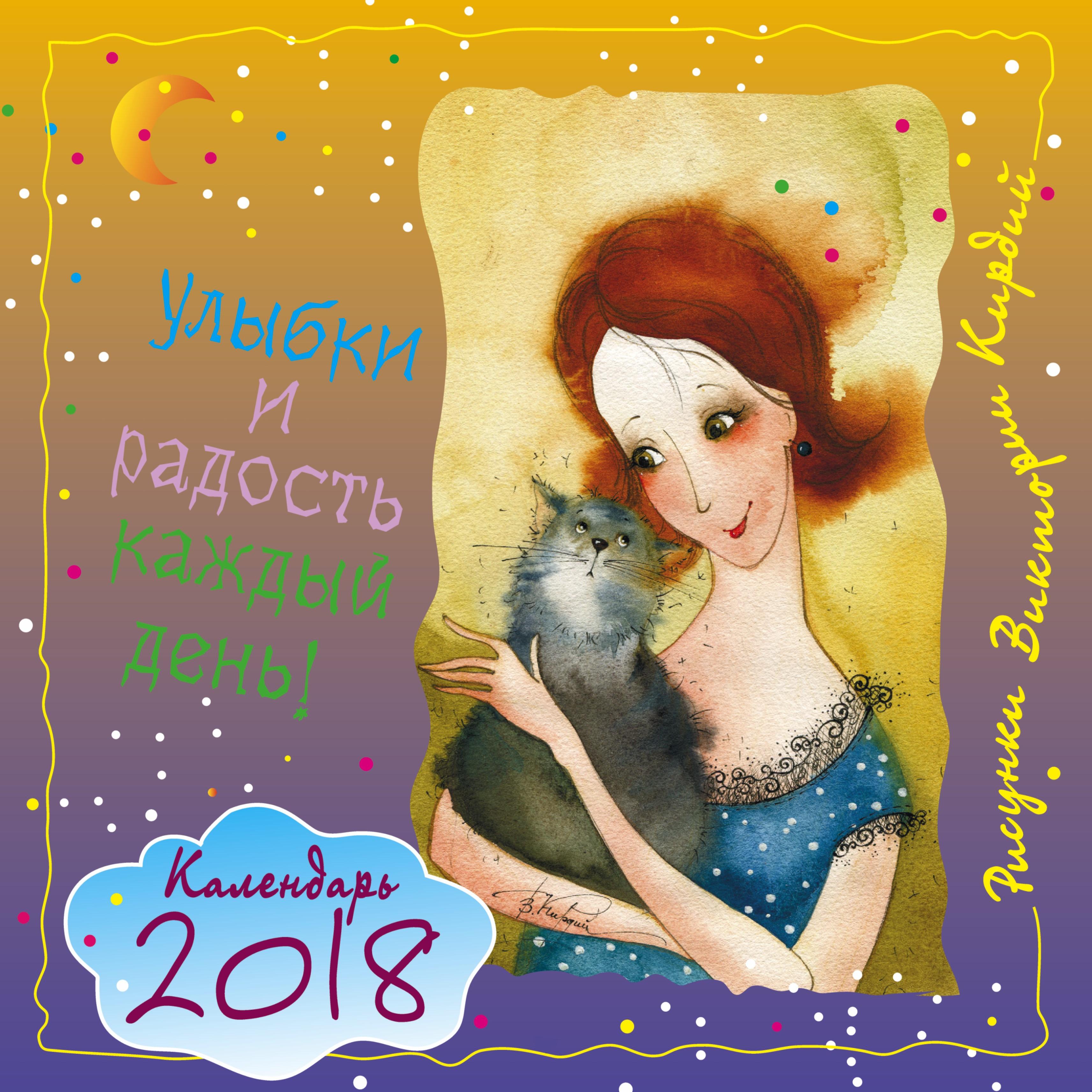 Улыбки и радость каждый день! Календарь. 2018