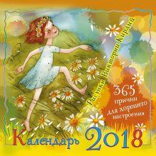 365 причин для хорошего настроения. Календарь. 2018