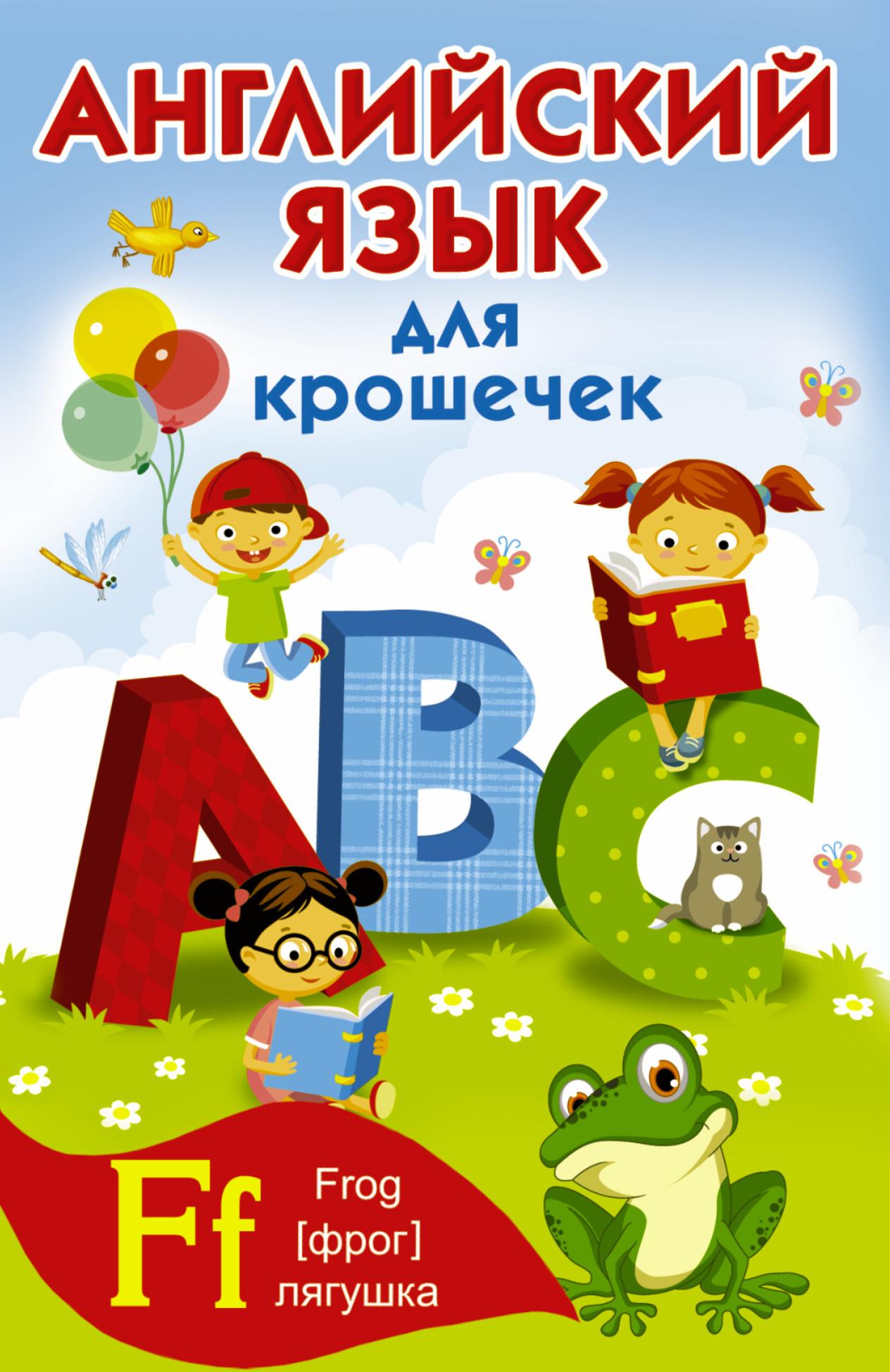 Английский алфавит для крошечек ( Дмитриева В. Г., Двинина Л.В.  )