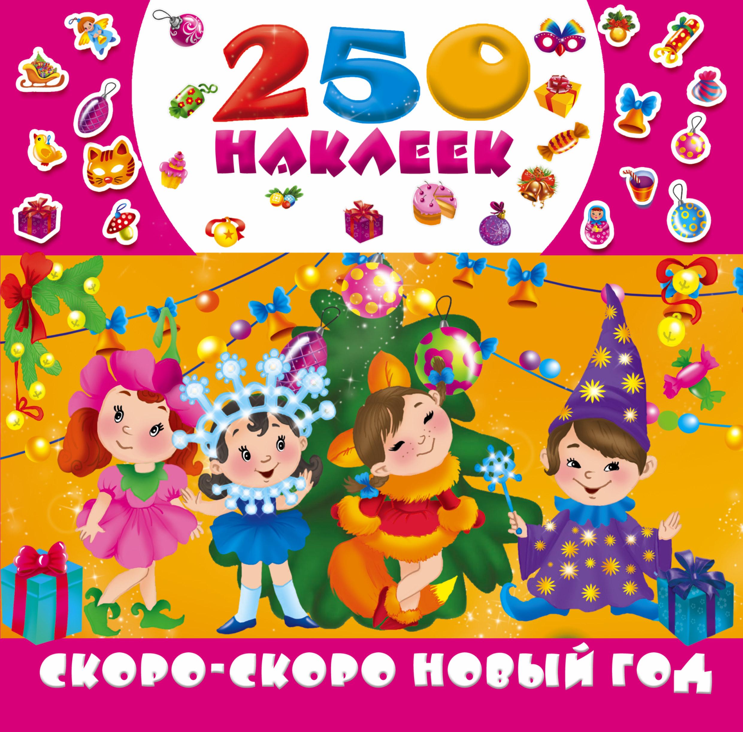 Горбунова И.В., Дмитриева В.Г. Скоро-скоро Новый год дмитриева в г альбом сказочных наклеек для мальчиков