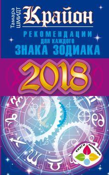 Шмидт Тамара - Крайон. Рекомендации для каждого Знака Зодиака. 2018 год обложка книги
