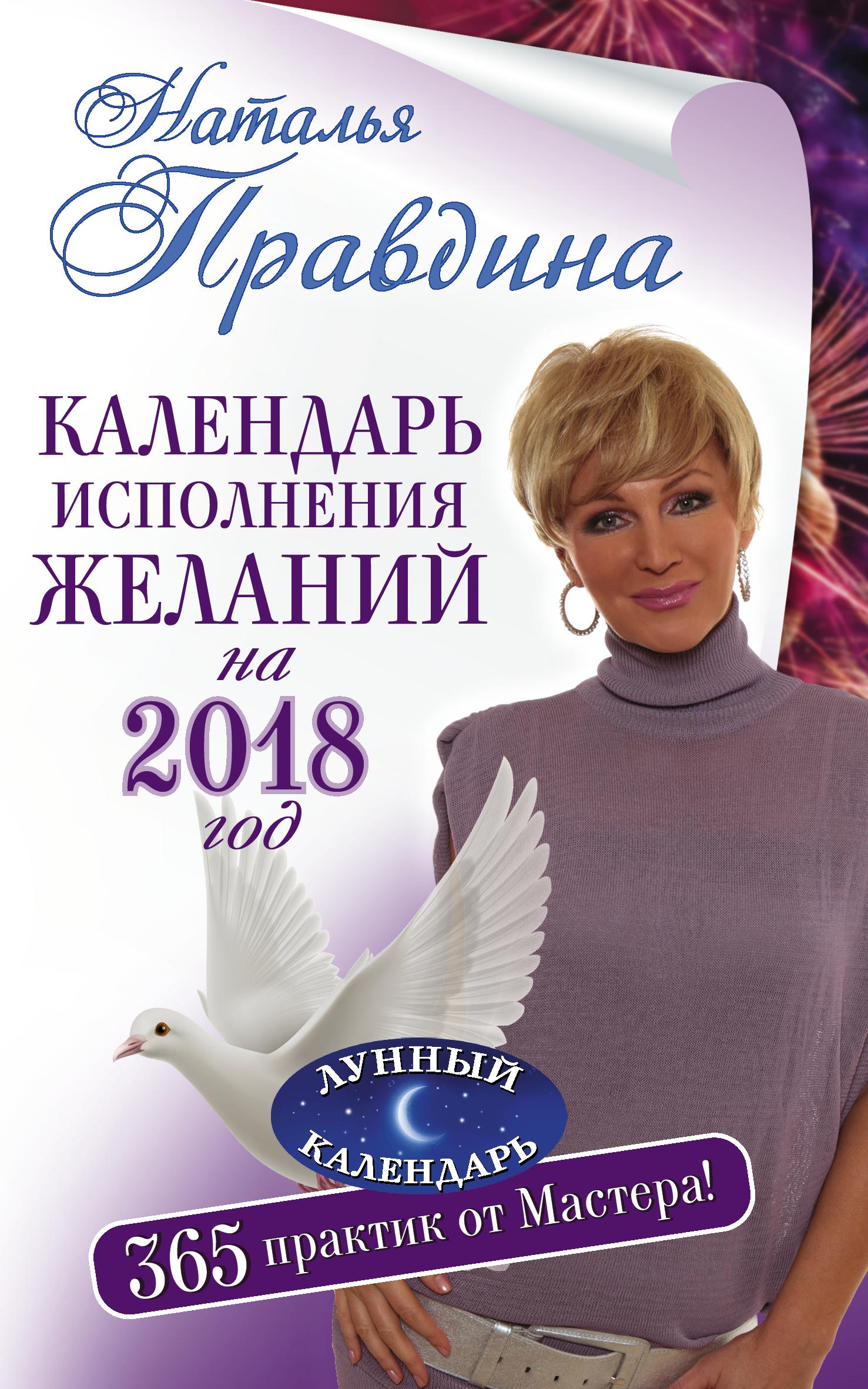 Календарь исполнения желаний на 2018 год. 365 практик от Мастера. Лунный календарь ( Правдина Наталья  )