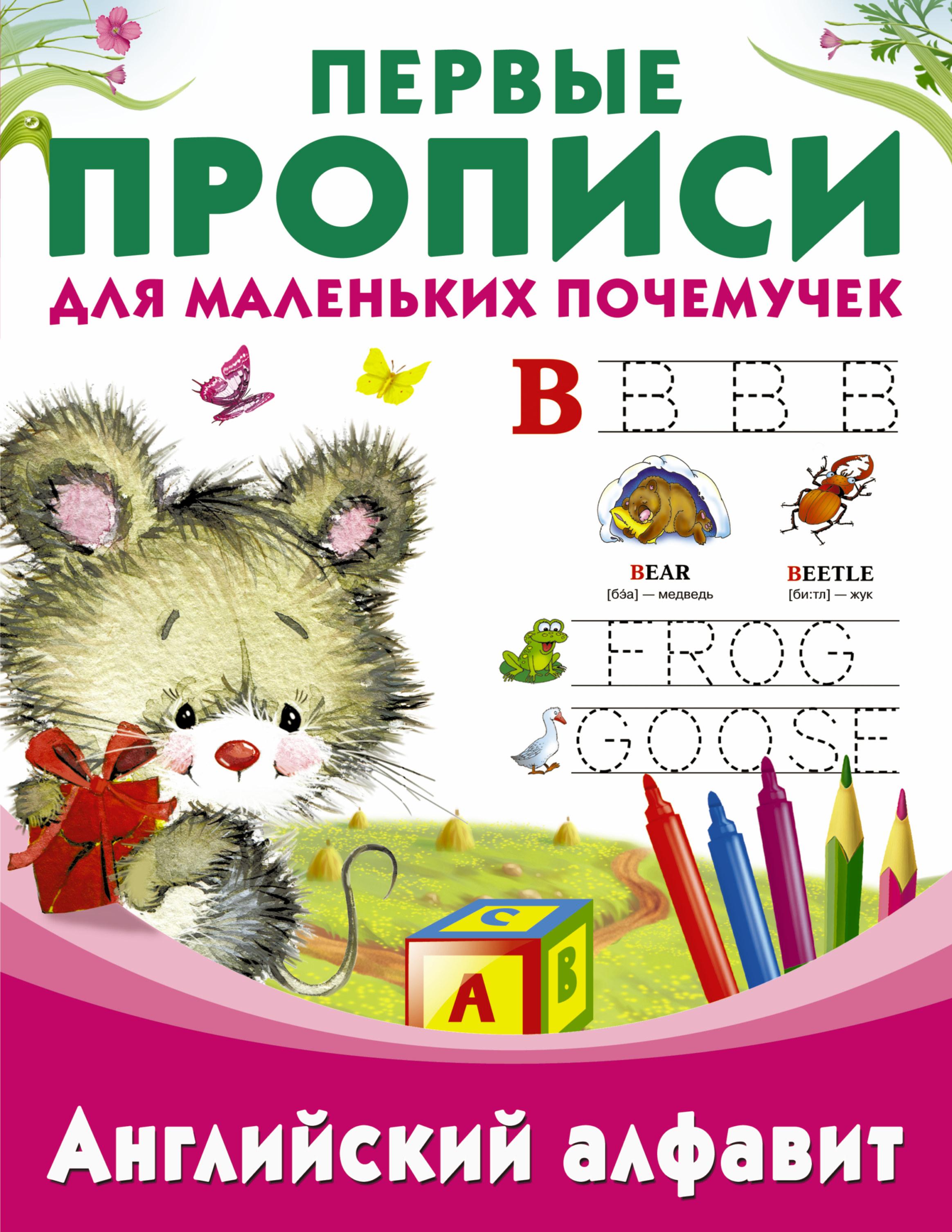Английский алфавит ( Дмитриева В.Г.  )