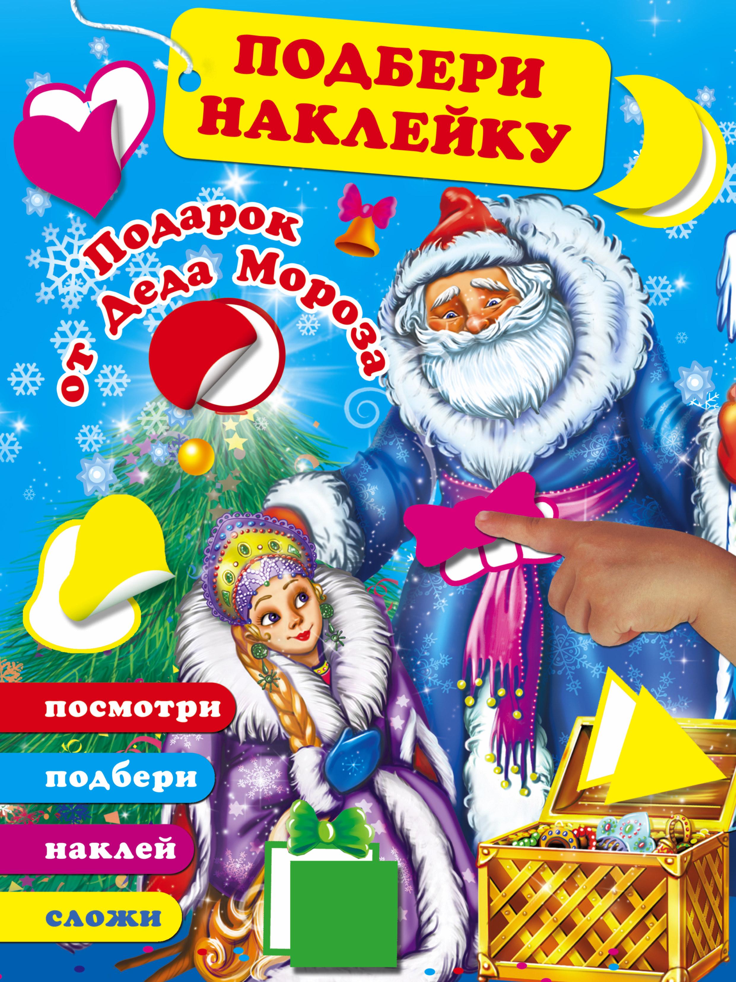 Подарок от Деда Мороза ( Горбунова И.В.  )